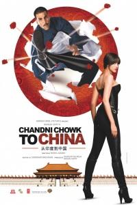 С Чандни Чоука в Китай