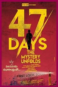 Раскрыть тайну за 47 дней